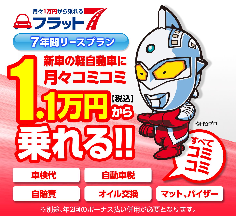 月々1万円から新車に乗れるフラット7日野 ,有限会社ブームスBOOMS